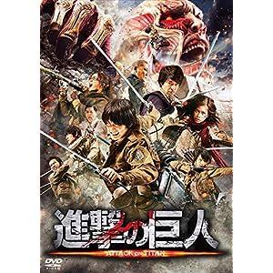 """進撃の巨人 ATTACK ON TITAN DVD 通常版"""""""