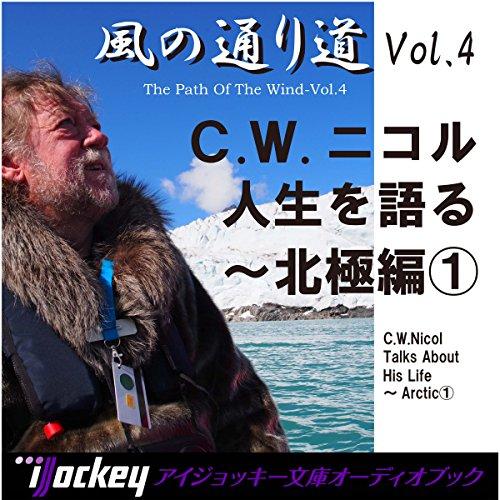 風の通り道 vol.4 北極編1 | C.W.ニコル