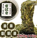 アカモク(ぎばさ)佐渡産 180g×6パック 小分け 冷凍 ナガモ あかもく ギバサ 新潟県産