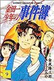 金田一少年の事件簿 (9) (講談社コミックス (2052巻))