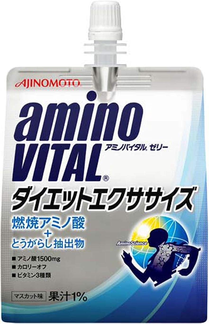 免疫処方する重さアミノバイタル ゼリー ダイエットエクササイズ