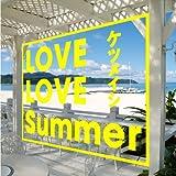 LOVE LOVE Summer 歌詞