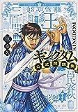 キングダム公式問題集 (ヤングジャンプコミックス)