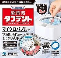 小林製薬 義歯洗浄剤 超音波タフデント入れ歯クリーニングキット 本体