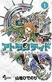 アトランティド(1) (少年サンデーコミックス)