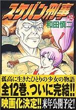 スケバン刑事 12 完全版 (12) (MFコミックス)