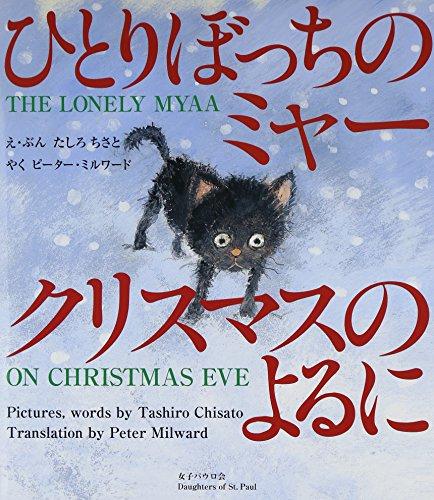 ひとりぼっちのミャー クリスマスのよるに