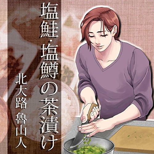 イケメン料理人シリーズ「塩鮭・塩鱒の茶漬け」 | 北大路 魯山人