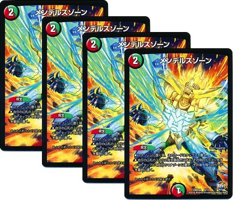 ★4枚セット★ デュエルマスターズ / メンデルスゾーン / DXデュエガチャデッキ 銀刃の勇者 ドギラゴン(DMD34)