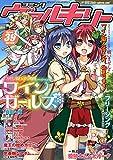 コミックヴァルキリーWeb版Vol.39 (ヴァルキリーコミックス)