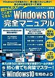 超かんたん!ここまでできる! Windows10完全マニュアル