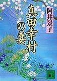 真田幸村の妻 (講談社文庫)