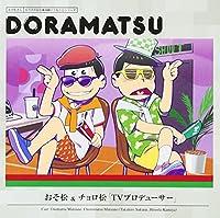 おそ松さん 6つ子のお仕事体験ドラ松CDシリーズ おそ松&チョロ松『TVプロデューサー』