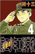 突撃め!第二少年工科学校 4巻