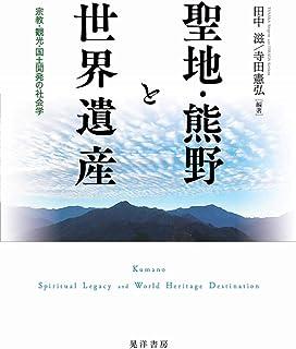聖地・熊野と世界遺産―宗教・観光・国土開発の社会学―