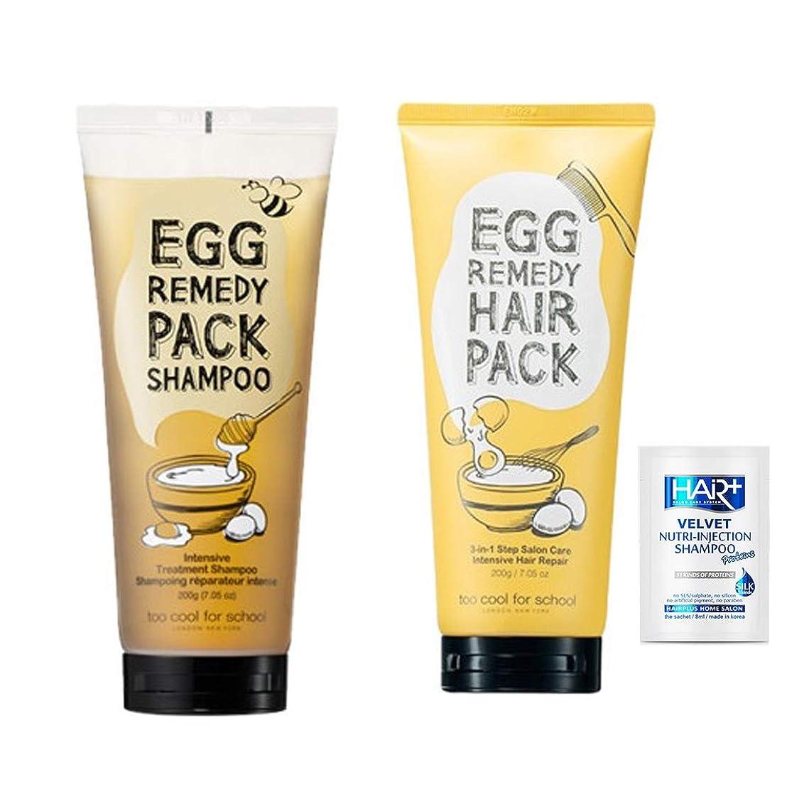 チチカカ湖明らか誘うトゥークールフォ―スクール(too cool for school)/エッグレミディパックシャンプーtoo cool for school Egg Remedy Pack Shampoo 200ml + エッグレミディヘアパック/too cool for school Egg Remedy Hair Pack 200ML [並行輸入品]+non silicon shampoo 8ml