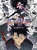 終物語 第八巻/おうぎダーク(完全生産限定版)[Blu-ray/ブルーレイ]