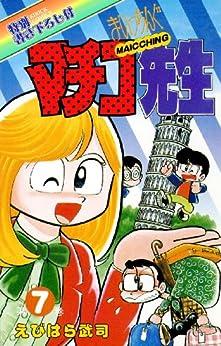 [えびはら 武司]のまいっちんぐマチコ先生 第7巻