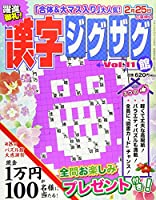 漢字ジグザグ館 Vol.11 2021年 01 月号 [雑誌]: 別冊漢字館 増刊