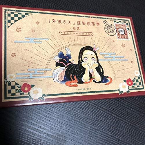 ポストカードのみ鬼滅の刃 キメツ 謹製絵葉書 -追憶- ポストカード全16種セット ホビーグッズ