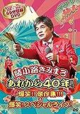 あれから40年! 爆笑! ! 傑作集! ! ! &爆笑! スペシャルライブ [DVD] image