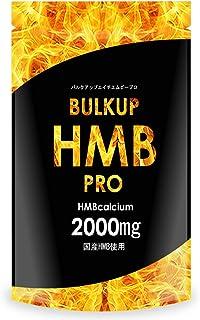 HMBサプリ60000mg 【バルクアップHMBプロ】150粒(1粒450 mg/業界最高水準)クレアチン・クラチャイダム配合