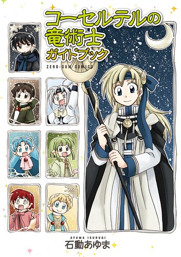 コーセルテルの竜術士ガイドブック (IDコミックス/ZERO-SUMコミックス) (IDコミックススペシャル ZERO-SUMコミックス)