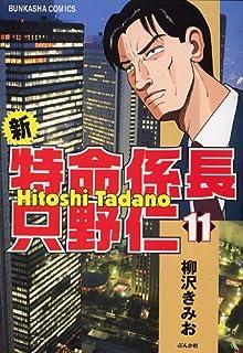 新・特命係長只野仁 (11) (ぶんか社コミックス)