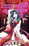 マギ (25) (少年サンデーコミックス)