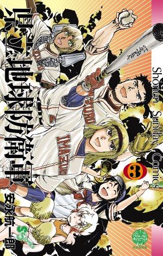 県立地球防衛軍 完全復刻版 (3) (少年サンデーコミックス)