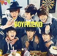 HITOMI NO MELODY(+DVD+CARD)(ltd.) by Boyfriend (2013-03-27)
