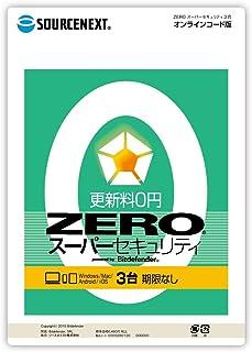 ZERO スーパーセキュリティ 3台用 オンラインコード版