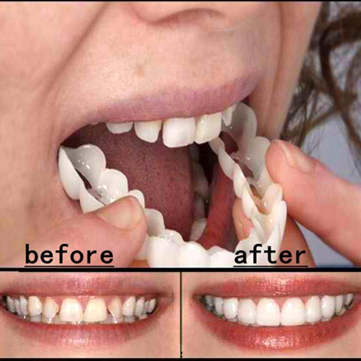 傾斜恥慈悲快適なスナップオン男性女性歯インスタントパーフェクトスマイルコンフォートフィットフレックス歯フィットホワイトニング笑顔偽歯カバー