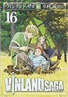 ヴィンランド・サガ(16) (アフタヌーンKC)