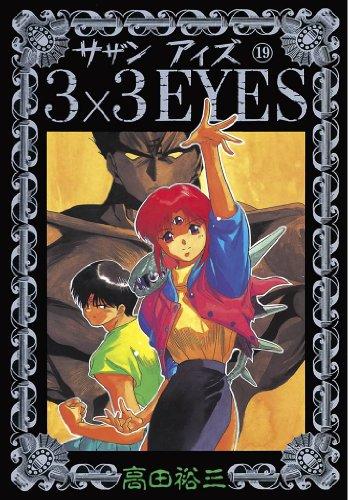 3×3EYES(19) (ヤングマガジンコミックス)