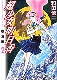 超少女明日香 聖痕編 2 (MFコミックス)