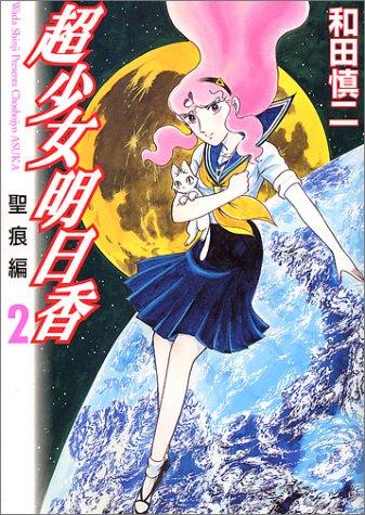 超少女明日香聖痕編 2 (MFコミックス)