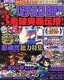 パチスロ必勝本 DX (デラックス) 2013年 08月号 [雑誌]