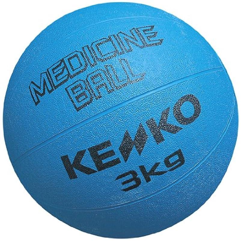 スピーチ哲学トンネルナガセケンコー(KENKO) メディシンボール3000 [ MedicineBall 3KG ] M3000
