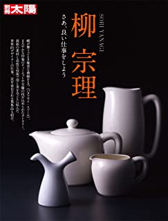 別冊太陽 柳宗理
