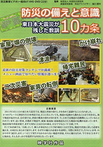 DVD カラー 22分 東日本大震災が残した教訓10カ条 一般企業価格