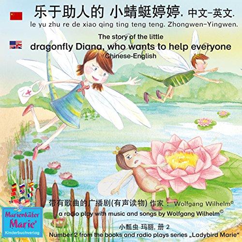 le yu zhu re de xiao qing ting teng teng. Zhongwen-Yingwen audiobook cover art