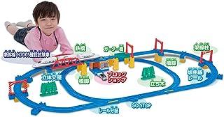 プラレール かっこいいがいっぱい! 新幹線 N700S確認試験車 立体レイアウトセット