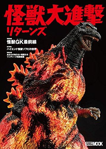 怪獣大進撃リターンズ (ホビージャパンMOOK 701)
