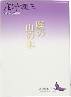 庭の山の木 (講談社文芸文庫)