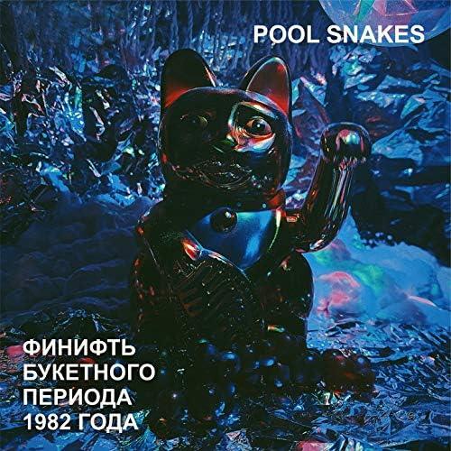 Pool Snakes