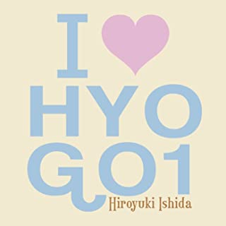 I LOVE HYOGO1