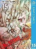 Dr.STONE 15 (ジャンプコミックスDIGITAL)