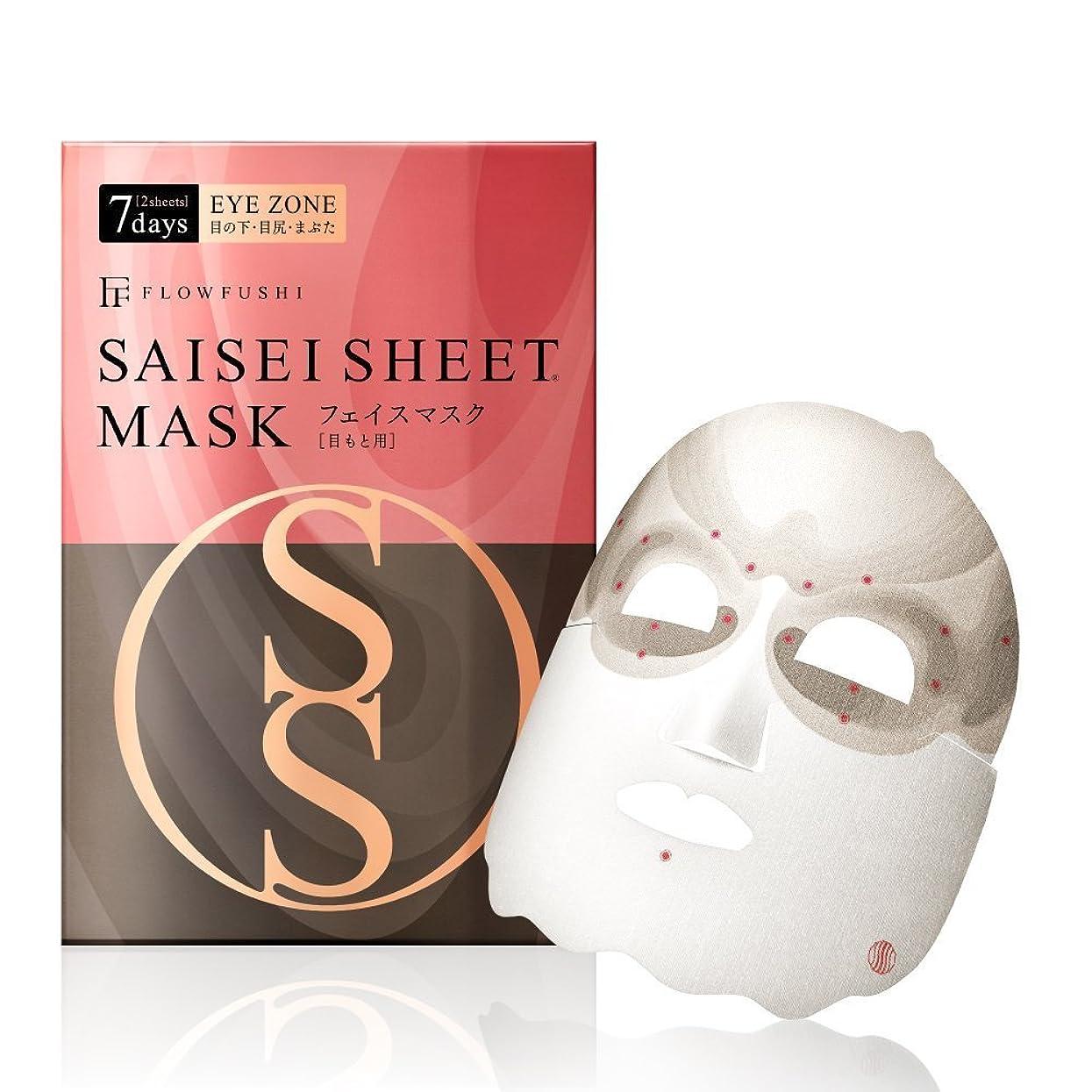 宇宙飛行士おとなしい弱めるSAISEIシート マスク [目もと用] 7days 2sheets