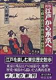 新版 江戸から東京へ〈1〉麹町・神田・日本橋・京橋・本郷・下谷 (中公文庫)